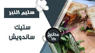 ستيك ساندويش - الشيف سليم النبر
