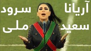 vuclip Aryana Sayeed - National Anthem of Afghanistan - APL 2019 / آریانا سعید - سرود ملی افغانستان