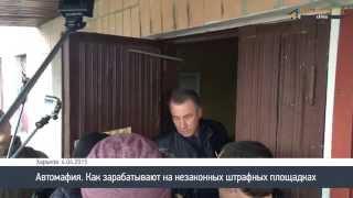 Автомафия. Как зарабатывают на незаконных штрафных площадках(Один из харьковчан сообщил нам о конфискации его автомобиля сотрудниками дорожной инспекции и был увезен..., 2015-04-05T21:17:12.000Z)