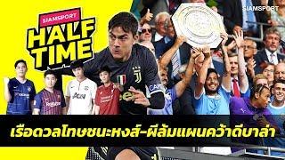 เรือคว้าถ้วยคอมมิวนิตี้หลังชนะหงส์-ผีล้มแผนคว้าดีบาล่า | Siamsport Halftime 05.08.62