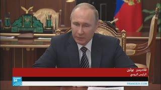 اسمع بوتين وهو يتحدث عن اتفاق وقف إطلاق النار في سوريا