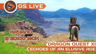 Dragon Quest XI: Echoes of an Elusive Age. Стрим GS LIVE