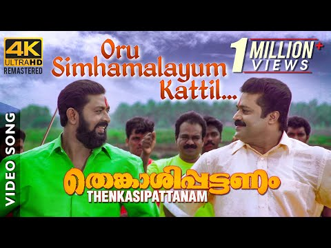 Oru Simhamalayum Kaattil Lyrics - ഒരു സിംഹമലയും കാട്ടിൽ - Thenkasi Pattanam Movie Song Lyrics