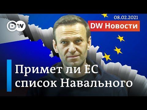 Список Навального: ждать ли санкций ЕС против Абрамовича, Сечина и еще 33 россиян? DW Новости