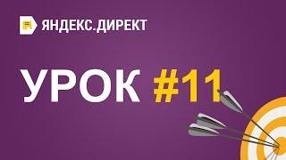 Яндекс. Директ - Урок 11. UTM метки в Яндекс Директ.