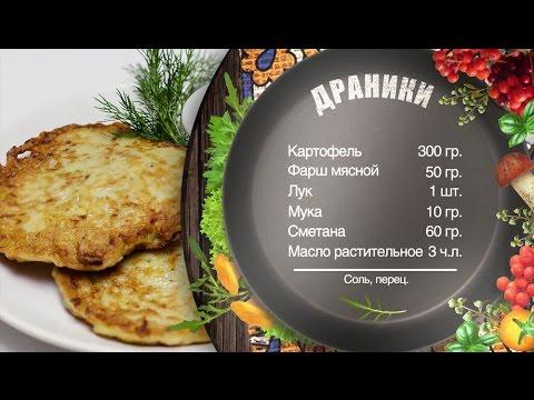 Как приготовить картофельные драники - рецепт шеф-повара Игоря Артамонова
