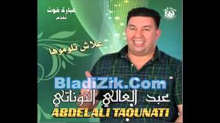 Abdelali Taounati 2015 -  Soumia Ya Laamar - JADID ABEL ALI TAOUNATI 2015