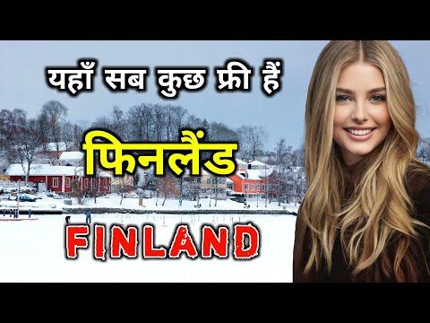 फिनलैंड के इस वीडियो को एक बार जरूर देखे || Amazing Facts About Finland in Hindi