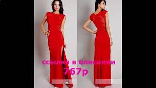 недорогие платья для женщин(, 2017-11-28T16:14:29.000Z)