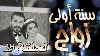 مسلسل سنة أولى زواج الحلقة 29 التاسعة والعشرون - التزامات اجتماعية  | Senne Oula Zawaj HD