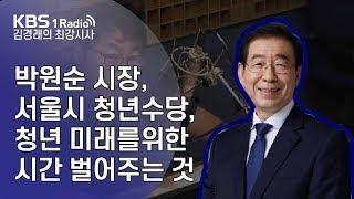 [김경래의 최강시사] 191025 박원순 서울시장, 서…