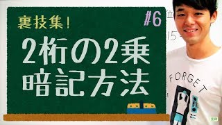 【2桁の2乗の暗記方法!】~2桁の平方をゴロ合わせで覚える方法