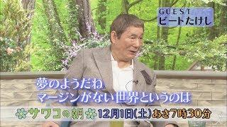 土曜あさ7時30分『サワコの朝』12月1日のゲストはビートたけし ☆番組公...