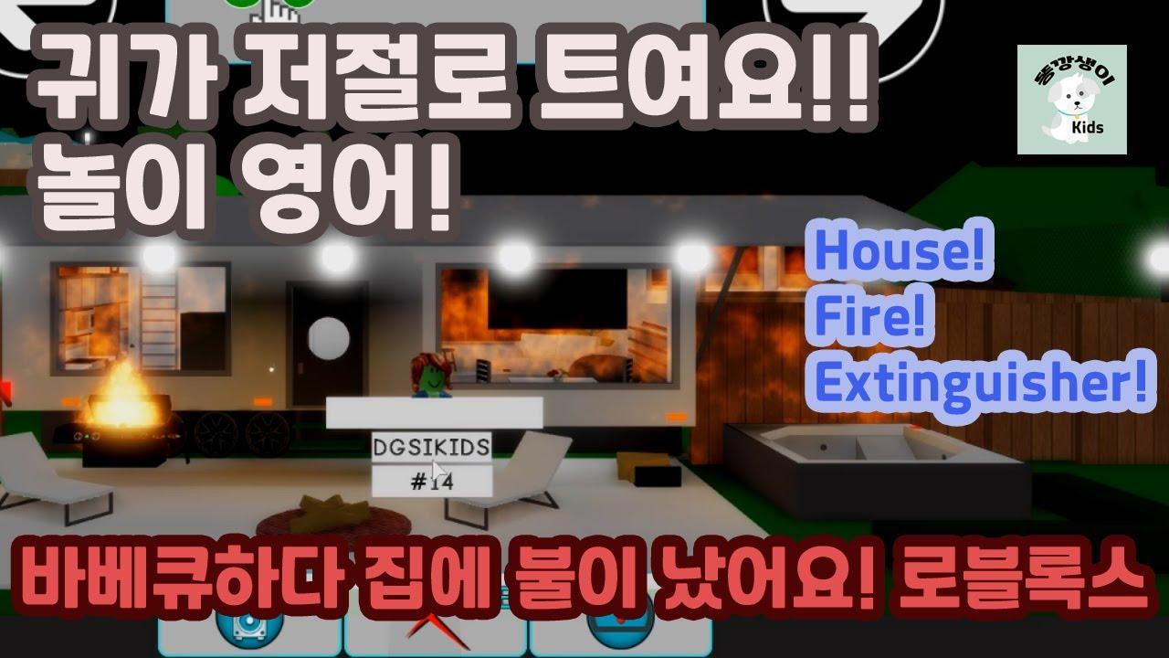 [로블록스] 바베큐하다 집에 불이 났어요! 놀이영어! 귀가 저절로 트여요 미국 마이크로소프트 다니는 누나의 영어 설명!