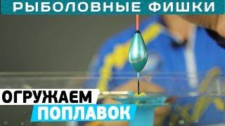 Поплавок на карася в стоячей воде видео: как правильно отгрузить поплавок на карася видео
