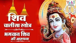 शिव चालीसा स्तोत्र : भगवान् शिव की आराधना : Shiv Chalisa : Shiv Stotra : Shiv Bhajan