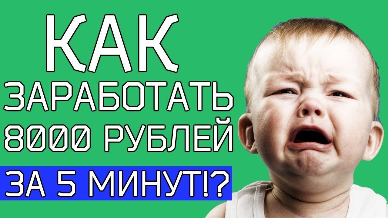 Где Быстро Заработать Денег Школьнику :: Как заработать 5000 рублей за 5 минут! Заработок на киви ко