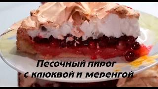 🍰 Пирог с ягодой и белковым кремом 🍰 Простой и быстрый десерт 👍