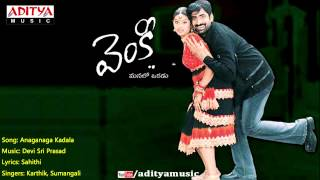 Venky Telugu Movie | Anaganaga Kadala Full Song | Raviteja, Sneha