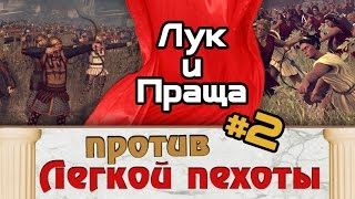 Лук и праща #2 против бомжей | Total War: Rome 2