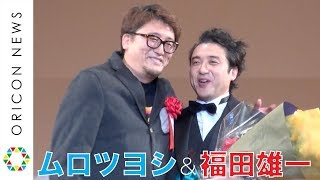 ムロツヨシ、42歳で新人賞 爆笑ロングスピーチに 福田雄一監督も参戦 『2018年エランドール賞』