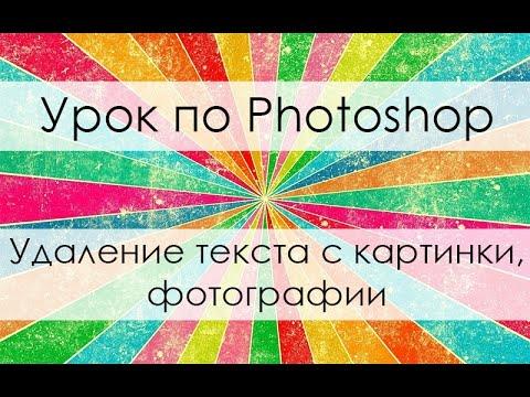 Как убрать надпись на картинке в фотошопе cs6