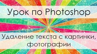 Урок по Photoshop - Удаление текста с картинки, фотографии