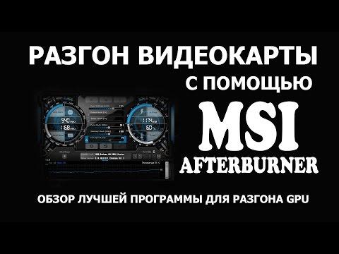 Как легко разогнать видеокарту с Afterburner? Обзор MSI Afterburner.