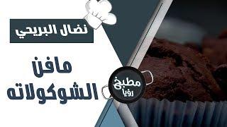 مافن الشوكولاته - نضال البريحي