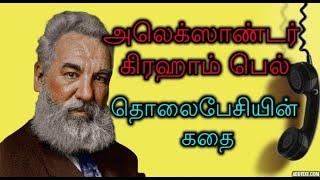 Life history of Alexander Graham Bell - அலெக்ஸாண்டர் கிரஹாம் பெல் வாழ்க்கை வரலாறு