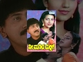 Nee Mudida Mallige [1997] - Kannada Movies -  Ramkumar, Kumar Govind, Niveditha Jain