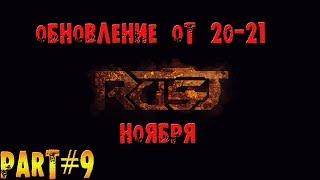 Rust experimental ? Part #9 > ОБНОВЛЕНИЕ 20-21 НОЯБРЯ <