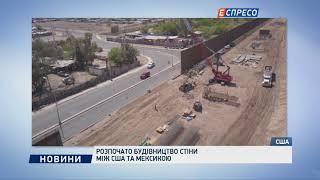 видео Велика стіна на кордоні США та Мексики