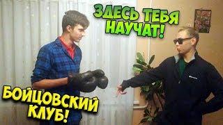 БОЙЦОВСКИЙ КЛУБ!