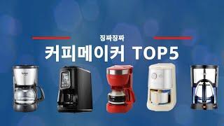 커피 메이커 머신 가성비 인기순위 테팔 매직쉐프 라쿠진…