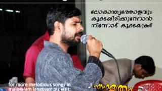 Karthavil santhosham : Malayalam Christian Song - Kester / Violin Jacob / Ganamrutham.com