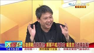【精彩】 得人心!北農人揮淚送別韓總 影片曝光 網友:看了鼻酸!
