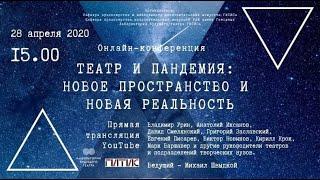 Видеоконференция. Театр и пандемия: новое пространство и новая реальность