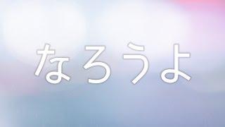 AAA宇野実彩子×アンジャッシュ児嶋/なろうよ AAAの宇野実彩子とアンジ...