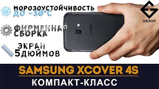 SAMSUNG XCOVER 4S RUSSIAN KIT - ГАРАНТИЯ 2 ГОДА