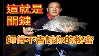 直播 釣魚不曾告訴你的秘密  你想知道嗎?