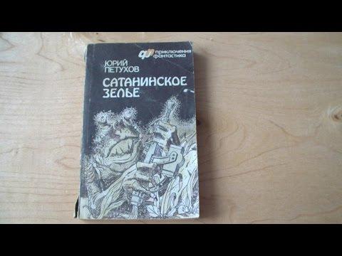 Юрий Петухов - Сатанинское зелье