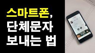 스마트폰, 단체문자 보내는 법