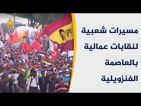 مسيرات شعبية لنقابات عمالية بالعاصمة الفنزويلية  - 09:53-2019 / 4 / 14