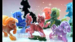 Маджики. Звездные лошадки(Маджики. Звездные лошадки. Твоя новая коллекция звездных лошадок и их наклеек! В киосках с 4 октября 2011!..., 2011-10-04T10:15:51.000Z)