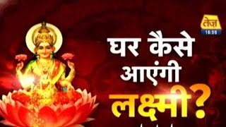 Vastu Tips This Diwali For Wealth And Fortune
