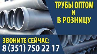 видео Полипропиленовые трубы купить в Екатеринбурге