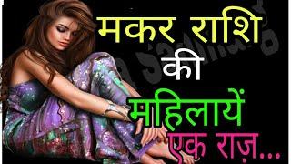 मकर राशि की महिलाएं एक राज़... MAKAR RASHI KI MAHILAYEN EK राज़...