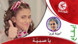 Repeat youtube video يا صبية - أمينة كرم | طيور الجنة