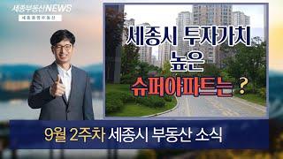세종시부동산 주간 소식( 9월2주차)